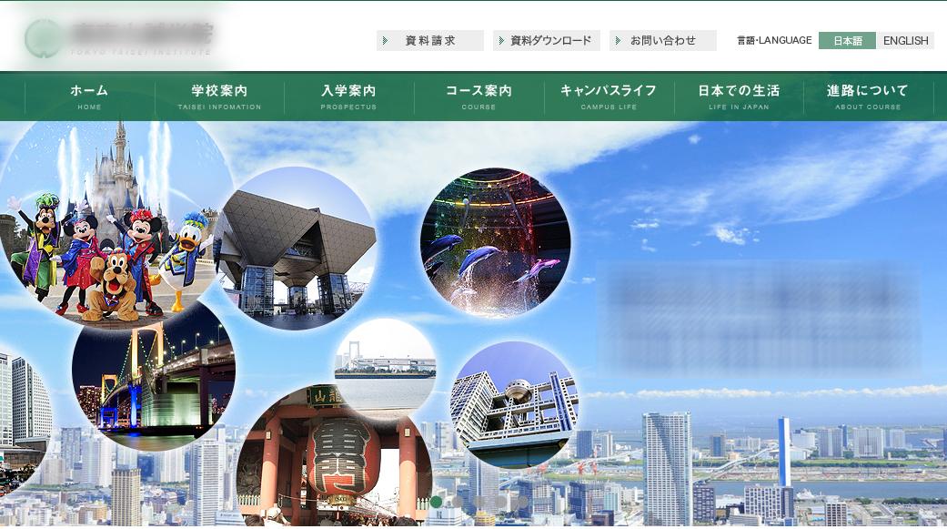コーディング代行 実績 日本語語学校ホームページ